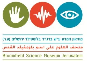 מוזיאון המדע ע''ש בלומפילד ירושלים